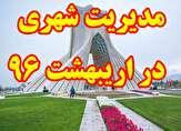 باشگاه خبرنگاران -جواز رایگان برای ساخت پلاسکوی جدید/ خودروهای تک سر نشین معضل ترافیک تهران