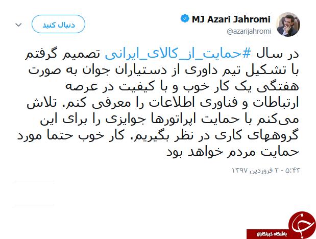 توییت وزیر ارتباطات درباره حمایت از کالای ایرانی +عکس