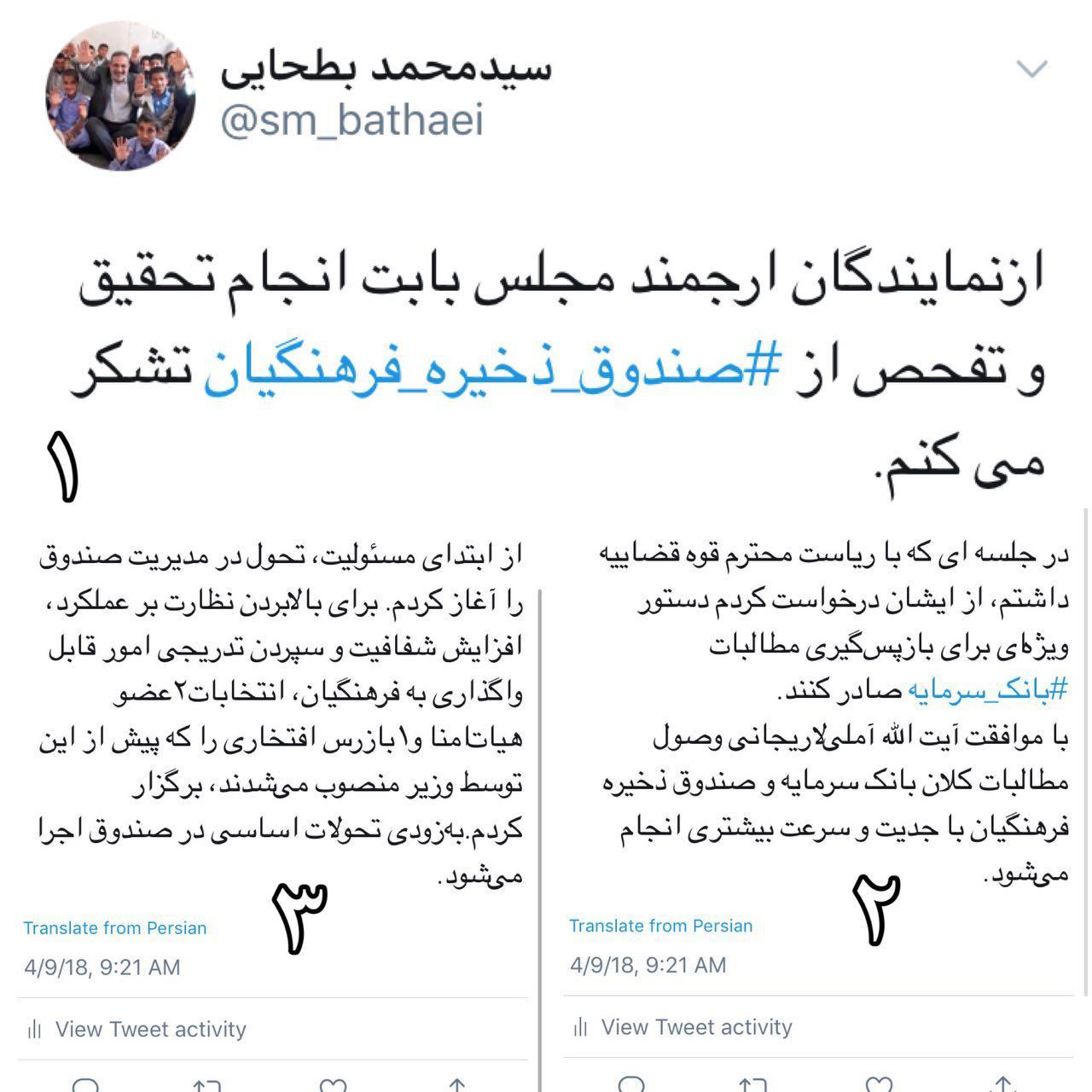 قدردانی بطحایی از نمایندگان مجلس برای تحقیق و تفحص از  صندوق ذخیره فرهنگیان