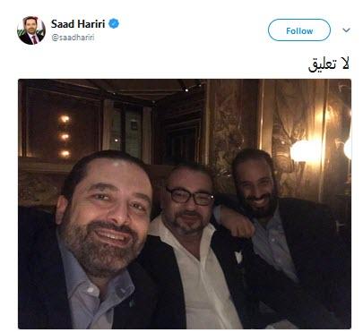 سلفی حریری با بن سلمان و شاه مغرب در پاریس