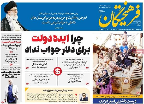 از راز سکوت دلاری رئیس جمهور تا مخابره آخرین هشدارهای تهران برای کاخ سفید