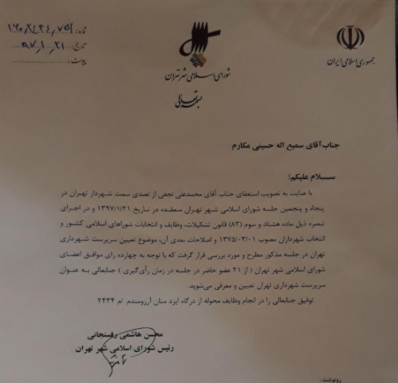 استعفای نجفی پذیرفته شد/ انتصاب حسینی مکارم به عنوان سرپرست شهرداری تهران