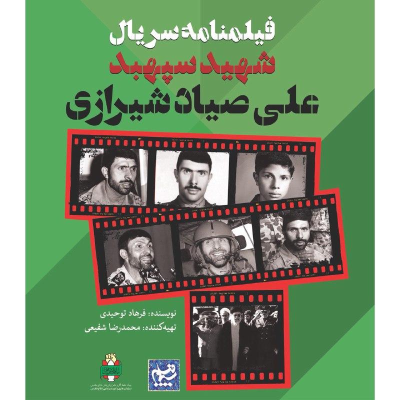 رونمایی از فیلمنامه شهید صیاد شیرازی/ تولید از نیمه دوم ٩٧