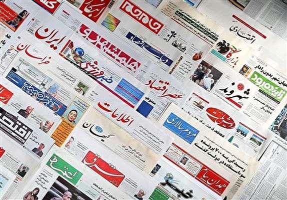 باشگاه خبرنگاران -نیم صفحه نخست روزنامه های آذربایجان غربی، پنجشنبه ۲۳ فروردین ماه