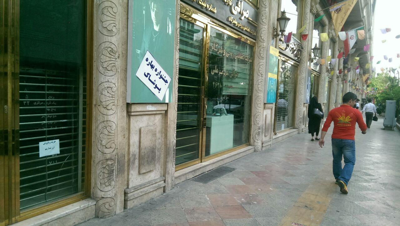صرافیهای خیابان فردوسی به حالت نیمه تعطیل درآمده اند/ خبری از خرید و فروش دلار نیست