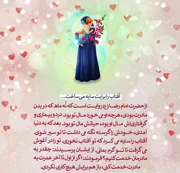 توصیف جایگاه مادر در کلام امام رضا (ع) +تصویرنوشته