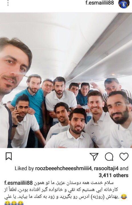 واکنش اسماعیلی به حضور کاروان استقلال در فرودگاه دمام