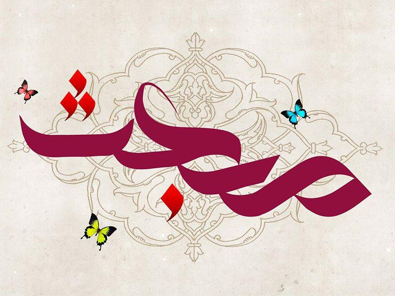 پیامک ویژه عید مبعث
