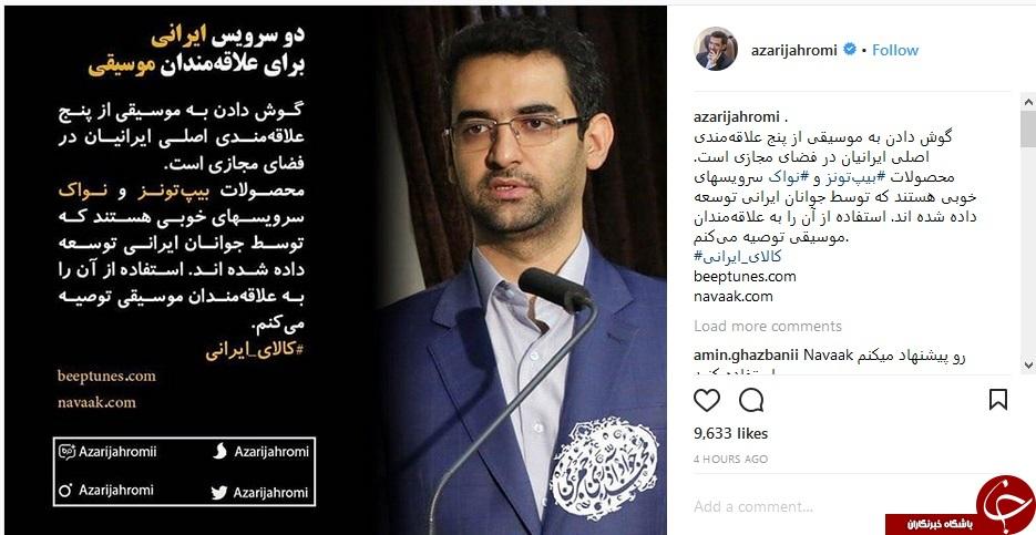 معرفی کالای ایرانی برای علاقمندان به موسیقی توسط آذری جهرمی