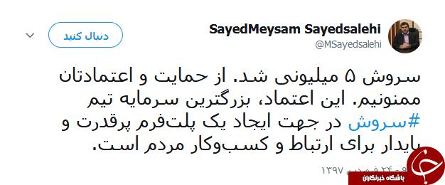 پیامرسان سروش 5 میلیونی شد +عکس