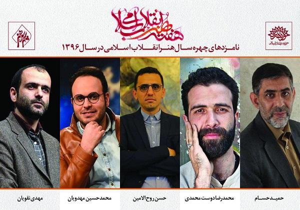 جزئیات اختتامیه هفته هنر انقلاب اسلامی مشخص شد/ اجرای موسیقی توسط محمد اصفهانی