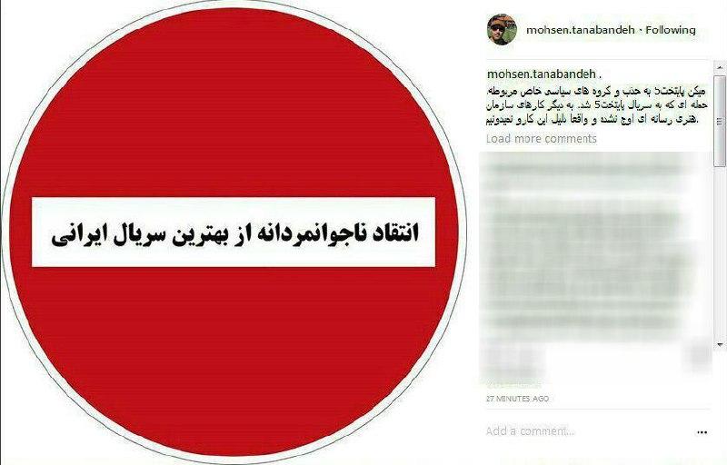 واکنش محسن تنابنده به انتشار یک پست جعلی