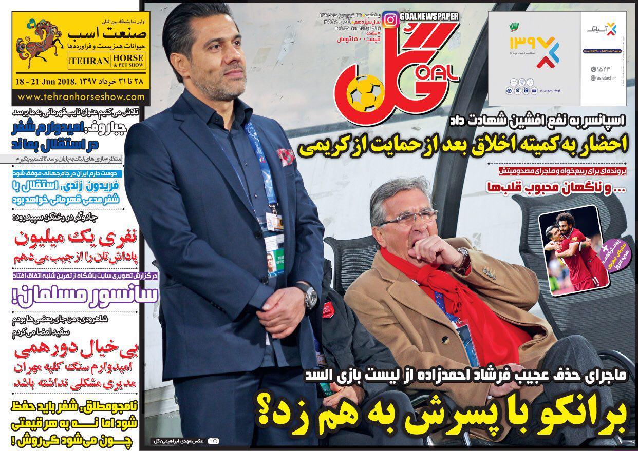 ماجرای حذف عجیب فرشاد احمدزاده از لیست بازی السد