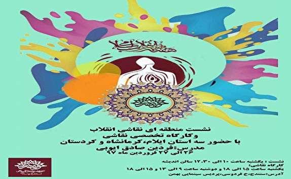باشگاه خبرنگاران -سنندج، میزبان نشست منطقهای نقاشی انقلاب و کارگاه نقاشی