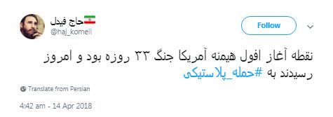 #حمله_پلاستیکی؛ شوخی کاربران با حمله موشکی آمریکا به سوریه