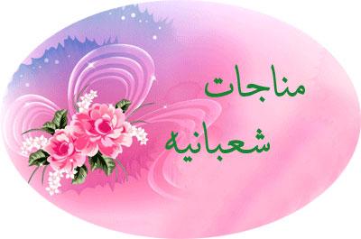 مناجات شعبانیه با نوای سعید حدادیان