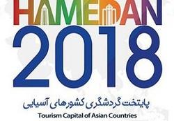 ملحمدره نگین گردشگری اسد آباد در رویداد همدان 2018