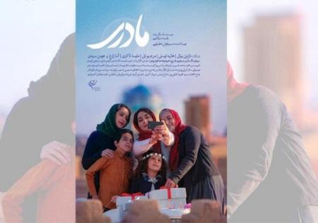 پخش نمایش خانگی «مادری» از طریق حوزه هنری