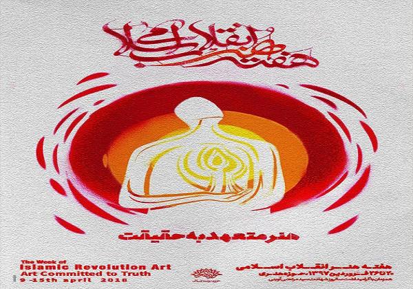 اختتامیه هفته هنر انقلاب اسلامی آغاز شد