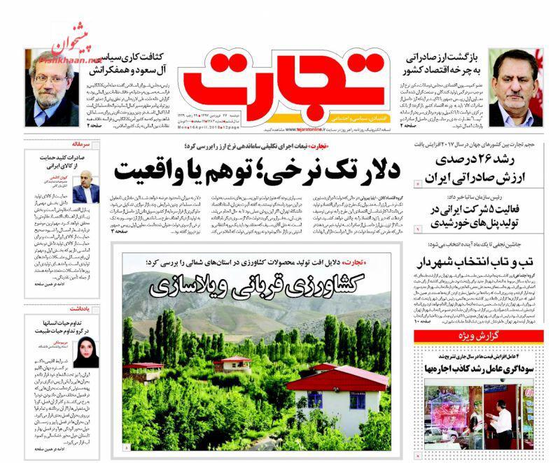 صفحه نخست روزنامه های اقتصادی 27 فروردین ماه