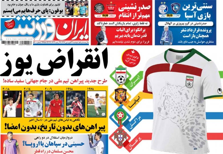 ایران ورزشی - ۲۷ فروردین