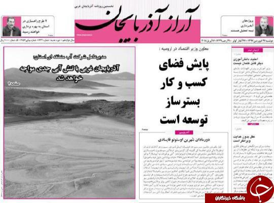 نیم صفحه نخست روزنامههای آذربایجان غربی، دوشنبه ۲۷ فروردین ماه
