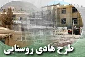 اجرای طرح هادی در 40 روستای ایوان