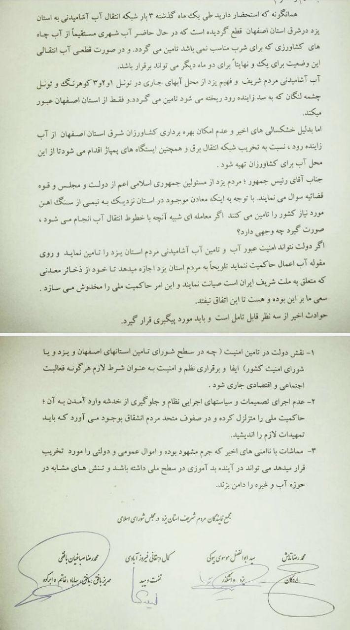 نامه مجمع نمایندگان یزد به رئیسجمهور درباره اخلال در روند تامین آب شرب مردم استان