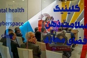 افتتاح نخستین کلینیک سلامت ذهن فضای مجازی/ ترک اعتیاد به فضای مجازی درمان شدنی است