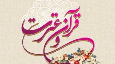 باشگاه خبرنگاران -دستورالعمل اجرایی جشنواره قرآن و عترت اساتید دانشگاهها ابلاغ شد
