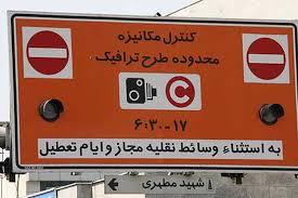 ساکنان محدوده طرح ترافیک چگونه می توانند رایگان در محدوده تردد کنند؟