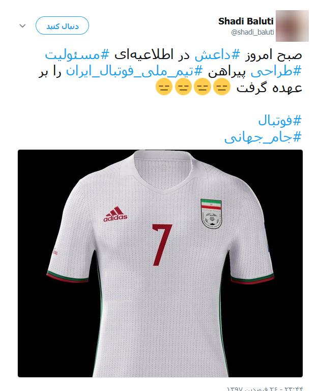 واکنش طنز کاربران به طرح جدید پیراهن تیم ملی فوتبال
