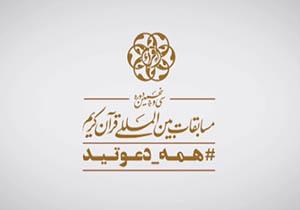 آماده سازی مصلی امام خمینی (ره) برای سی و پنجمین دوره مسابقات قرآنی + فیلم