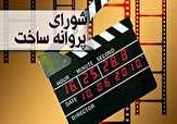 باشگاه خبرنگاران -موافقت شورای پروانه ساخت با ۵ فیلمنامه