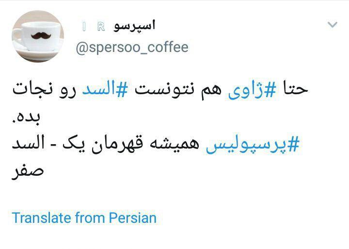 واکنش کاربران به پیروزی پرسپولیس مقابل السد قطر + تصاویر
