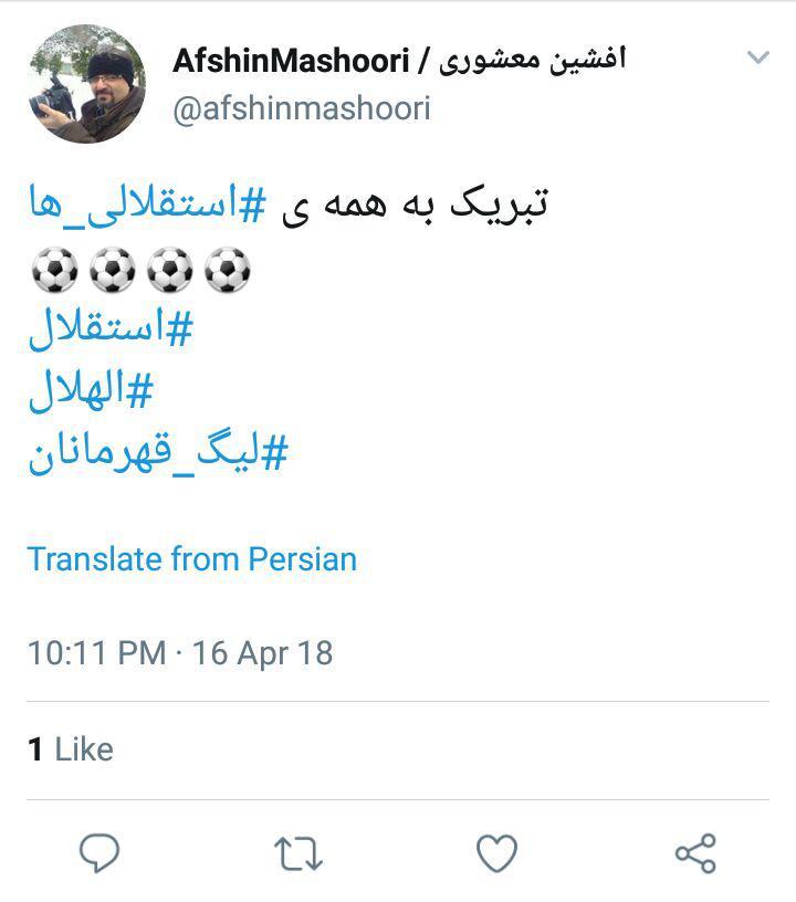 واکنش کاربران به برد ارزشمند استقلال مقابل الهلال عربستان + تصاویر