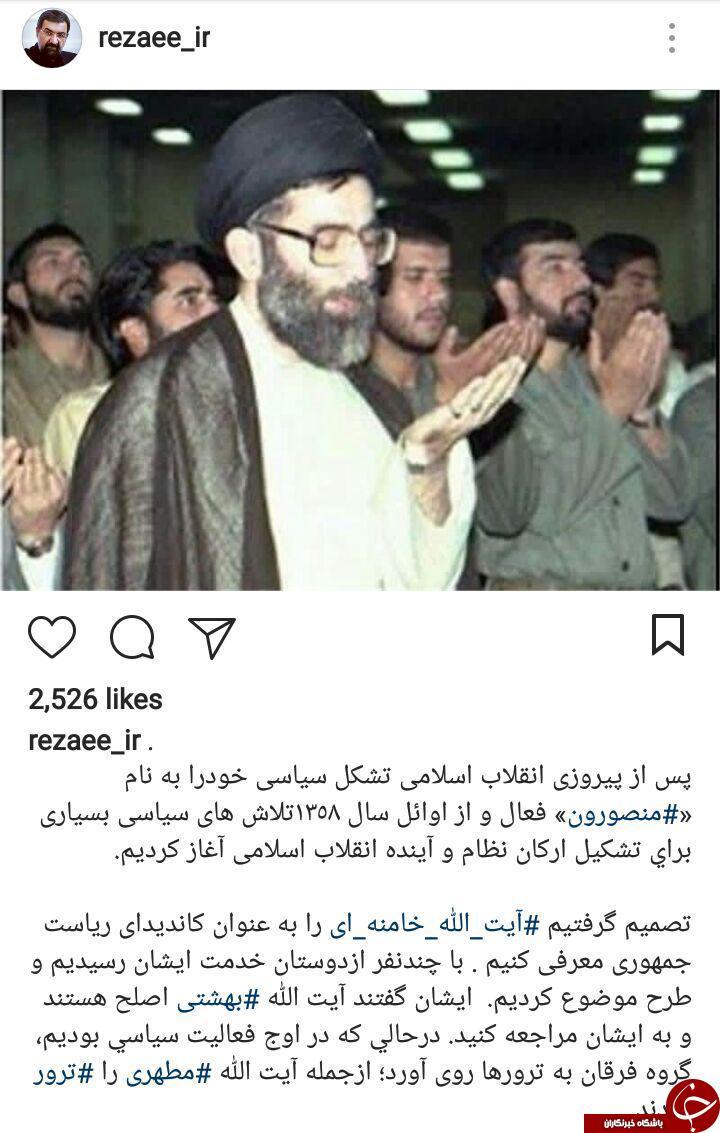 خاطرات محسن رضایی؛ سپاه و نهادهای انقلابی چگونه شکل گرفت؟ عکس