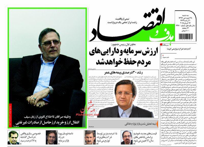 صفحه نخست روزنامه های اقتصادی 28 فروردین ماه