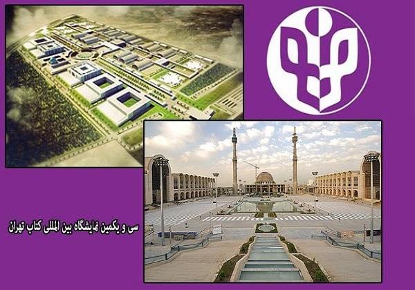 نظر مخالفان و موافقان درباره نقل مکان نمایشگاه کتاب تهران