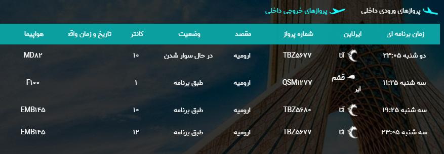 پروازهای سه شنبه ۲۸ فروردین ماه از فرودگاه بین المللی ارومیه