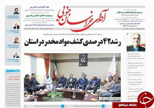 صفحه نخست روزنامه های خراسان جنوبی بیست و هشتم فروردین ماه