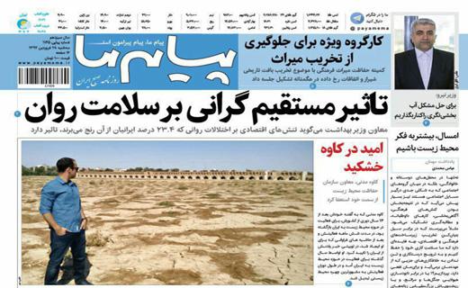 از کام تلخ کشاورزان جنوبی تا ایران در انتظار هفته پر بارش