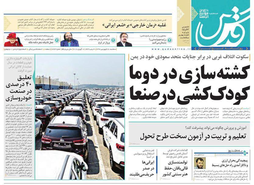 صفحه نخست روزنامههای خراسان رضوی سه شنبه ۲۸ فروردین