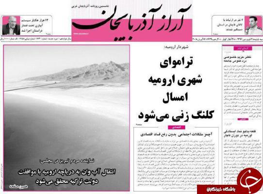 نیم صفحه نخست روزنامههای آذربایجان غربی، سه شنبه ۲۸ فروردین ماه