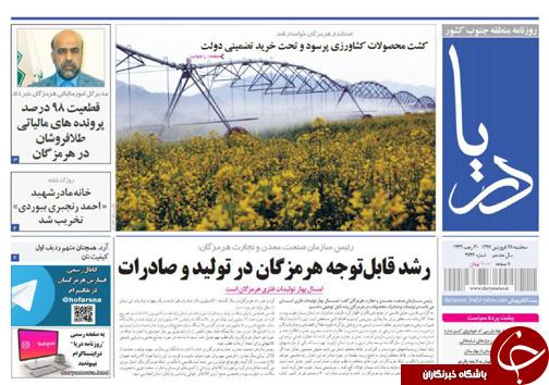 صفحه نخست نشریات هرمزگان سه شنبه ۲۸ فروردین سال ۹۷