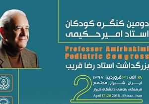 آغاز به کار دومین کنگره علمی کودکان در شیراز