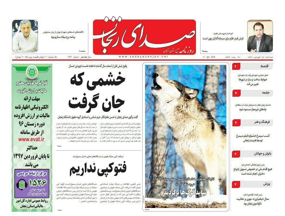 از سرمایه گذاران خارجی در زنجان تا احتمال حضور دوباره گرگ ها در روستاهای استان