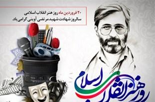 برگزاری جشن هفته انقلاب در کرمانشاه