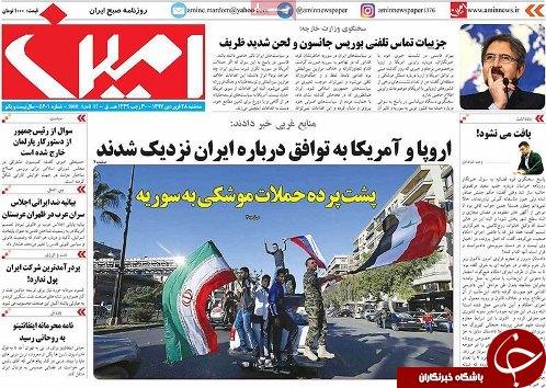 صفحه نخست روزنامه استانآذربایجان شرقی سه شنبه ۲۸ فروردین ماه
