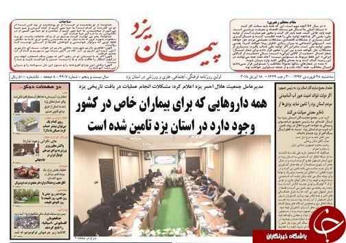 تصایر صفحه نخست روزنامههای استانی